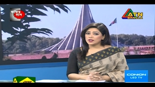 Today ATN Bangla News | 17 February 2017 at 1:00 AM