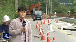 투R]집중호우 여파로 도로 침하 잇따라