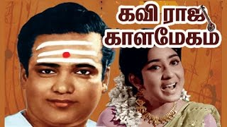 Kavi Raja Kalamagam | T.M.S Super Hit Tamil Movie | 1978 Movie TMS Songs All Super hits