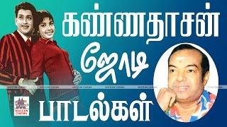 Kannadasan Duet Songs | கண்ணதாசன் சூப்பர்ஹிட் ஜோடி  பாடல்கள்
