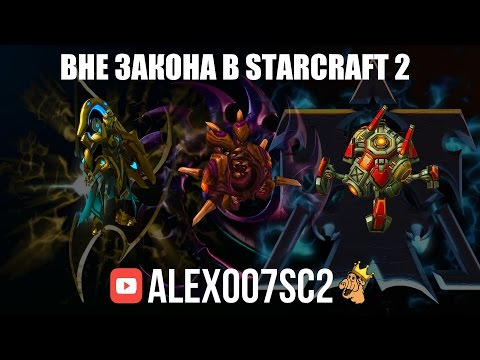 ВНЕ ЗАКОНА в StarCraft 2: Legacy of the Void
