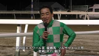 20200813エトワール賞 宮崎光行騎手