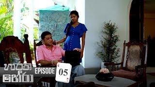 Haratha Hera | Episode 05 - (2019-08-03) | ITN