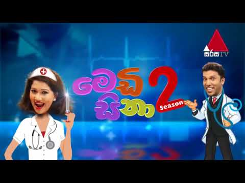 Medi Sina Sirasa TV 21st July 2018 Ep 12 [HD]