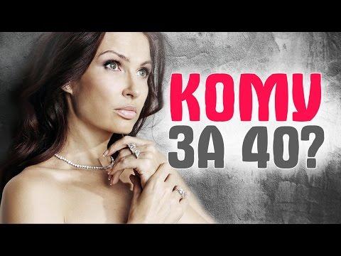 Эвелина Бледанс, Татьяна Навка и другие эффектные Российские звезды женщины, кому за 40