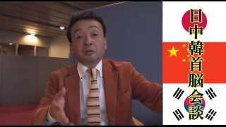 井上和彦 愛國通信社〜茶番な日中韓首脳会談に怒!!〜【151118】
