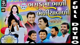 Kirtidan Gadhavi_Devraj Gadhavi_Osman Mir || Bhaguda || Bhagudama Bhali Bheliyavali || FULL HD