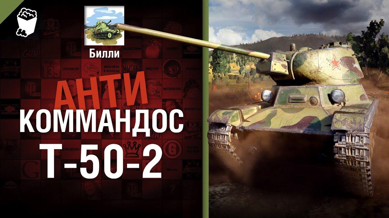 Т-50-2 - Антикоммандос №66 - от Билли [World of Tanks]