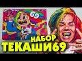 НАБОР TEKASHI69 aka 6ix9ine / Новая Школа Рэпа BOX
