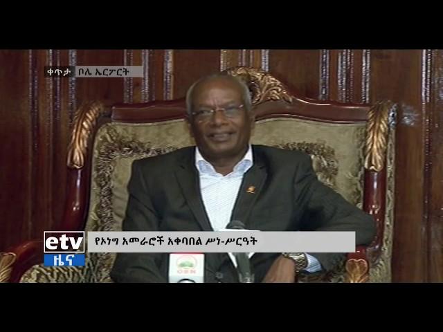 OLF Leader Dawud Ibsa's Statement At Bole Airport