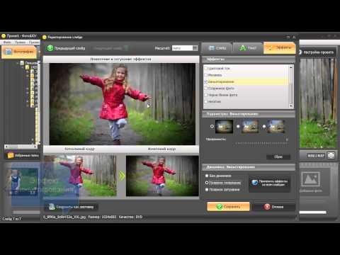 Как сделать клип из фотографий с музыкой онлайн бесплатно на русском