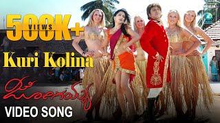 Jogaiah Kannada Movie Kuri Kolina Full Song | Shivarajkumar, Sumit Kaur Atwal