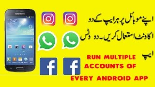 How To Run Multiple Accounts of Every Android App | How to Urdu