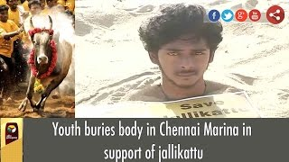 Youth buries body in Chennai Marina in support of jallikattu