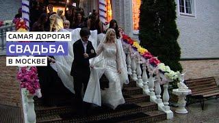 Самая дорогая свадьба в Москве - Москва 24