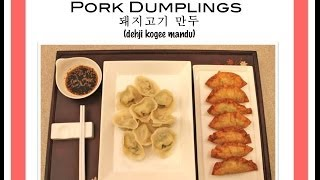 Boiled & Fried Pork Dumplings - Korean Style!