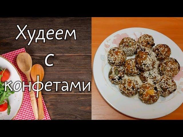 Конфеты от которых не толстеют //Диетические блюда//Худеем вместе!