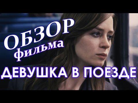 Фильм Девушка в поезде 2016 смотреть онлайн в HD720
