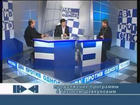 Два против одного. Шевкунов Тихон Александрович. 2009