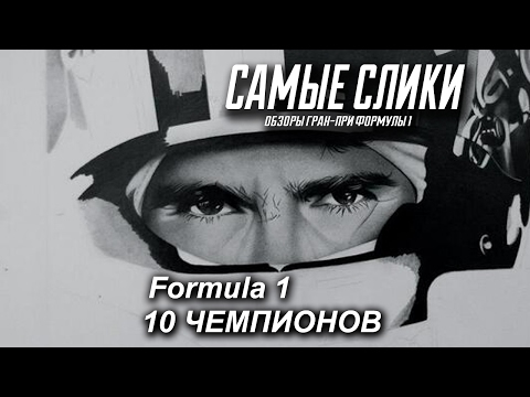 10 чемпионов Формулы 1 - Самые слики