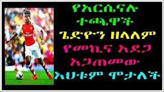 Ethiopia : የአርሴናሉ ተጫዋች ጌድዮን ዘላለም የመኪና አደጋ አጋጠመው በአደጋው እህቱም ሞታለች