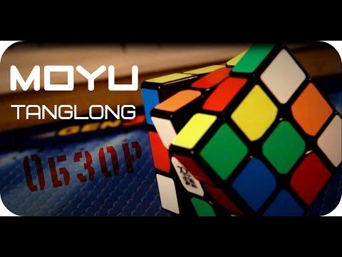 Обзор 3х3 Мойю Танглонг | 3x3 MoYu Tanglong review