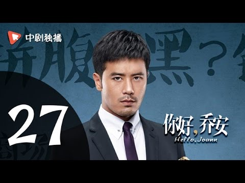 你好乔安 第27集 (戚薇,王晓晨领衔主演)