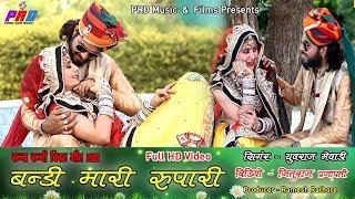 प्रस्तुति 2018 है राजस्थानी शादी गीत : बनडी मारी रूपारी # ऐसा सांग जो पहले देखा नहीं होगा अपने#HD