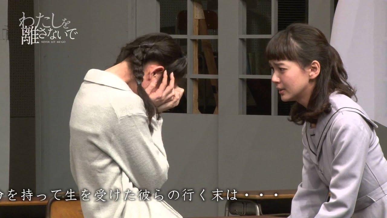ホリプロオンラインチケット 『わたしを離さないで』 PVⅡ - YouTube