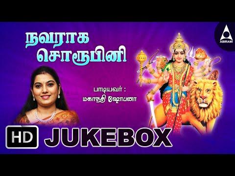 Navaraha Swaroopini Jukebox - Songs Of Amman - Devotional Songs video