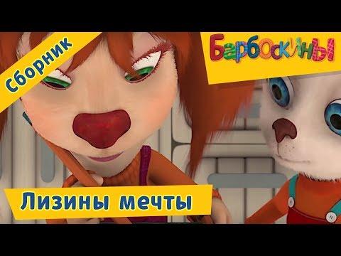 Барбоскины 🌟 Лизины мечты 🌟 Сборник мультфильмов 2017