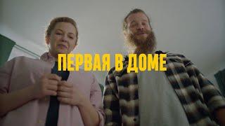 Яндекс.Станция: Первая в доме. Эпизод 1