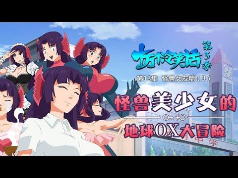 陸漫-十萬個冷笑話S3-EP 13 怪獸女友03