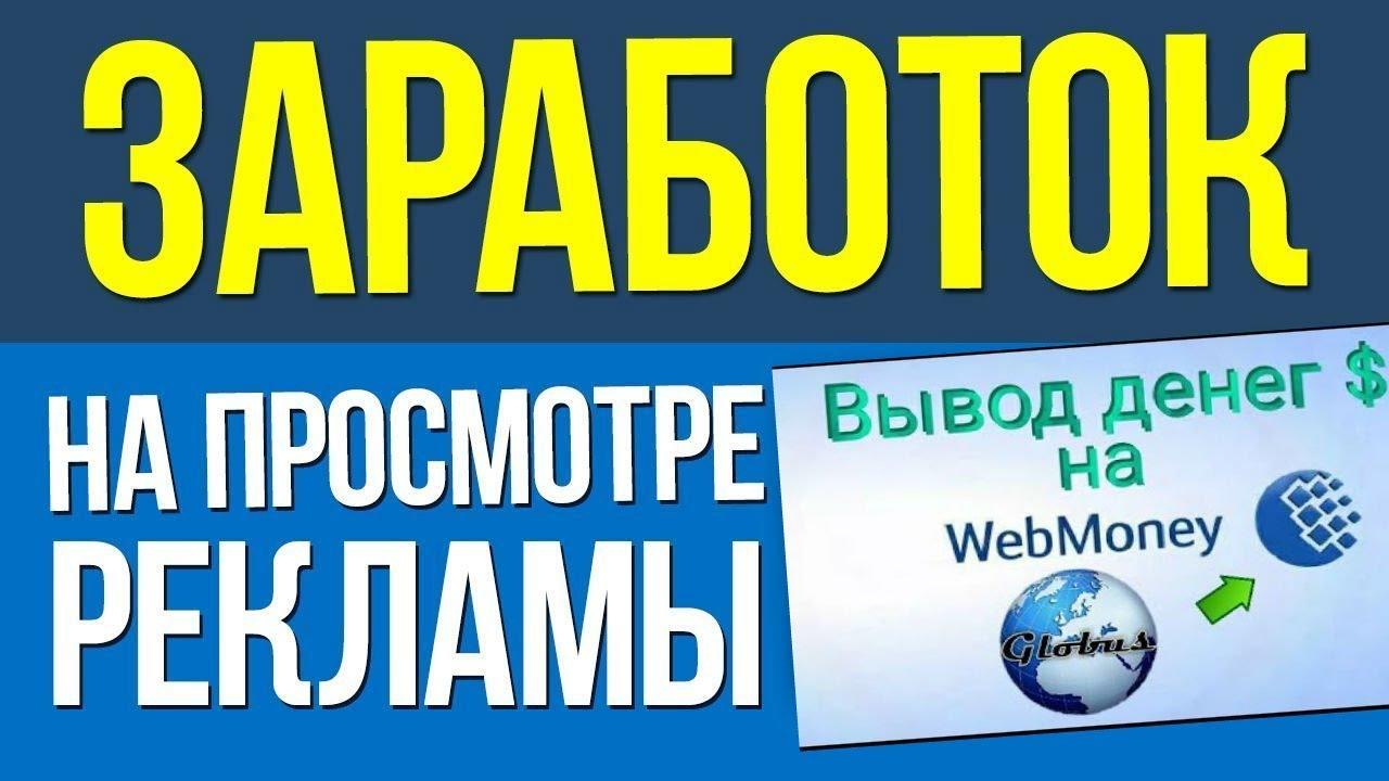 tatrа с выводом денег от рекламы