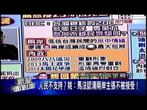 05162016 年代新聞面對面 ERA FACE NEWS