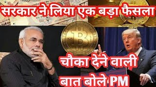 INDIAN Government take action on BITCOIN| भारत सरकार ने लिया बड़ा फैसला | BREAKING NEWS
