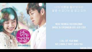 Fox - Joy (Red Velvet) Lyrics [Han,Rom,Eng] {The Liar and His Lover OST}