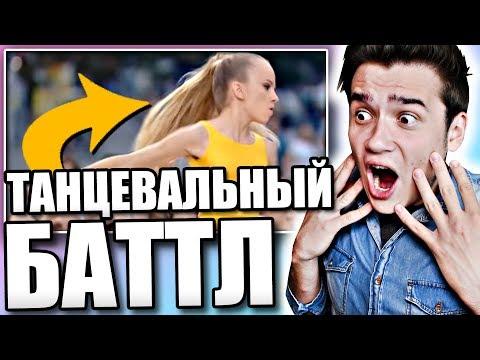 Танцевальный батл  ТАНЦУЮТ ВСЕ  Анна Коростелева и Александра Бородина