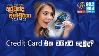 SIYATHA FM MORNING SHOW – 2017 07 25 | Credit card එක වයිෆ්ට දෙමුද?
