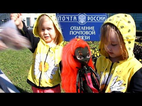 VLOG: Отправляем подарок приз на почте. Кукла Монстр Хай Вайдона Спайдер Webarella Wydowna Spider