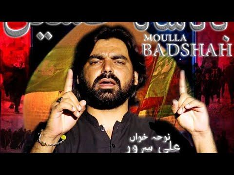 Farsh E Majalis Jo Bichhata Hai   Ali Sarwar 2019 2020 1441   New Noha 2019