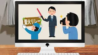 【FDNリモートニュース】川俣町で2020東京オリンピック聖火リレーの業務を行う