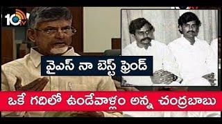 వైఎస్ నా బెస్ట్ ఫ్రెండ్ అన్న చంద్రబాబు: Chandrababu About YS Rajasekhara Reddy | AP Assembly