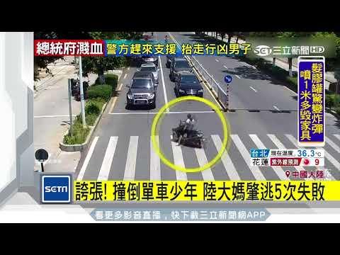 誇張!撞倒單車少年 陸大媽肇逃5次失敗|三立新聞台