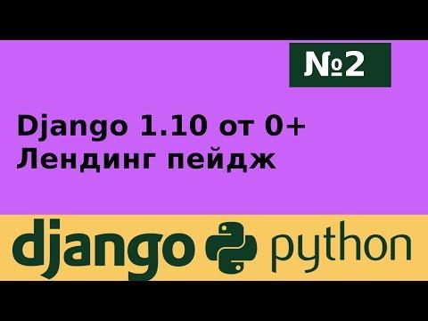 """Django 1.10 """"Landing page"""" от 0+ #3 Подготовка проекта Django для запуска на Heroku"""
