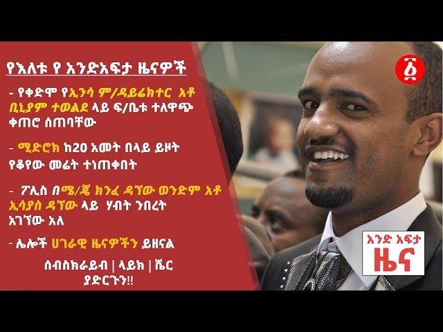 Ethiopia: Former INSA Deputy Director Benyam Tewelde's Court Hearing