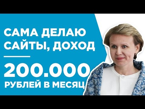 КАК МОНЕТИЗИРОВАТЬ САЙТ И ЗАРАБАТЫВАТЬ 200.000 РУБЛЕЙ В МЕСЯЦ - КЕЙС - ОЛЬГА ЛЮБИМЦЕВА