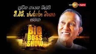 The Big Boss Show Sirasa TV  19th July 2019