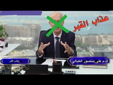 الرد على المعتزلي علي منصور كيالي ـ الشيخ محمد مصطفى عبد القادر thumbnail