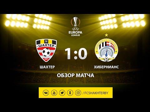 Лига Европы. Шахтер - Хибернианс - 1:0 (11.07.2019)